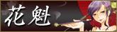蒲田発・川崎・五反田 派遣型回春エステ『花魁』(おいらん)