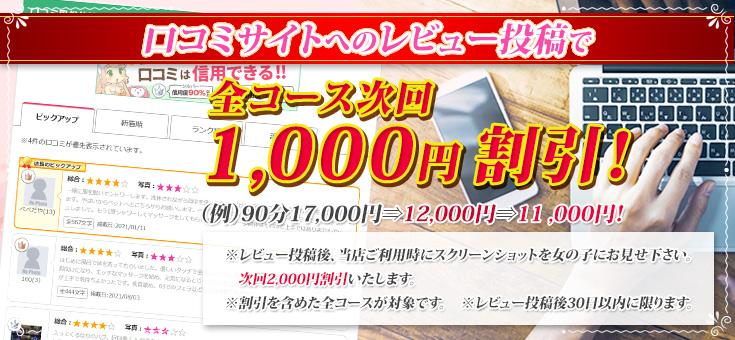 10月限定。口コミサイトへのレビュー投稿で全コース次回2,000円割引!